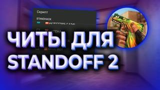 ПРИВАТНЫЙ ЧИТ STANDOFF 2 на АНДРОИД 🔴 Читы для СТАНДОФФ 2 БЕЗ РУТ ПРАВ