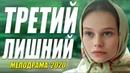 Офигеннейший фильм с Глафирой Тархановой [[ ТРЕТИЙ ЛИШНИЙ ]] Русские мелодрамы 2020 новинки HD