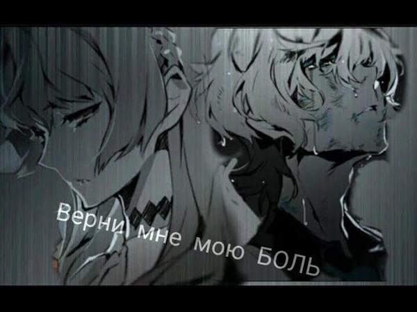 Грустный аниме клип AMV Нори и Кацухиро Пожалуйста верни мне мою БОЛЬ