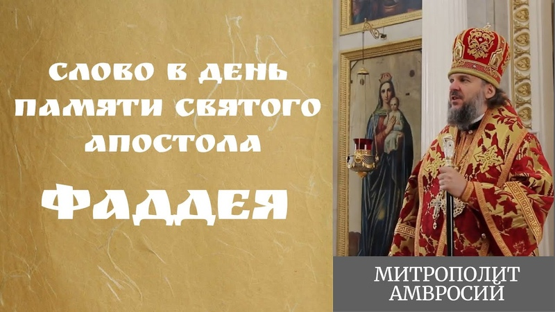 Митрополит Тверской и Кашинский Амвросий Слово в день памяти апостола Фаддея