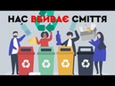 Нас ВБИВАЄ сміття   Година Z Тетяною Гончаровою