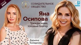Яна Осипова — трижды мама, топовый блогер   О Созидательном обществе   АЛЛАТРА LIVE