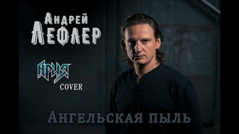 Андрей Лефлер Ангельская пыль АРИЯ cover 2020