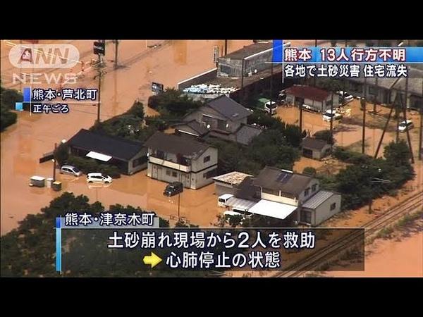 熊本で13人が行方不明 土砂崩れや河川氾濫に警戒 20 07 04