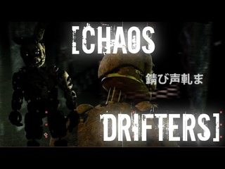 No Flesh Life - (FNAF opening) [Chaos Drifters]