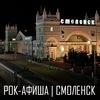 СМОЛЕНСК | РОК-АФИША
