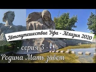 Автопутешествие из Уфы в Сочи. Серия 3 Волгоград Родина Мать!!!! Мамаев Курган!!!