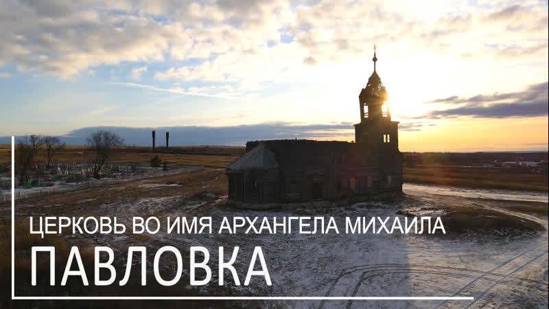 Церковь во имя Архангела Михаила Павловка