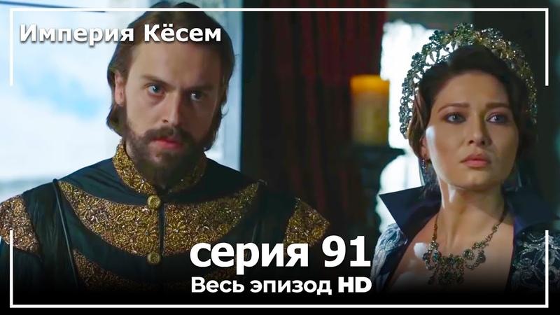 Великолепный век Империя Кёсем серия 91