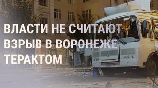 Взрыв автобуса: двое погибших | НОВОСТИ |