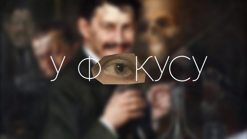 U fokusu | Stevan Aleksić, Autoportret u kafani, oko 1904.