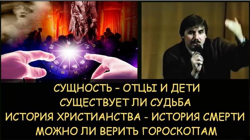 Н Левашов Существует ли судьба История христианства история смерти Сущность отцы и дети