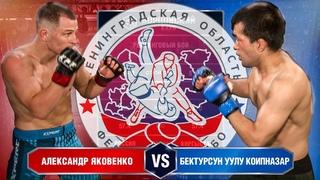 Александр Яковенко VS Бектурсун Уулу Коипназар | ЕСТЕСТВЕННЫЙ ОТБОР 2020
