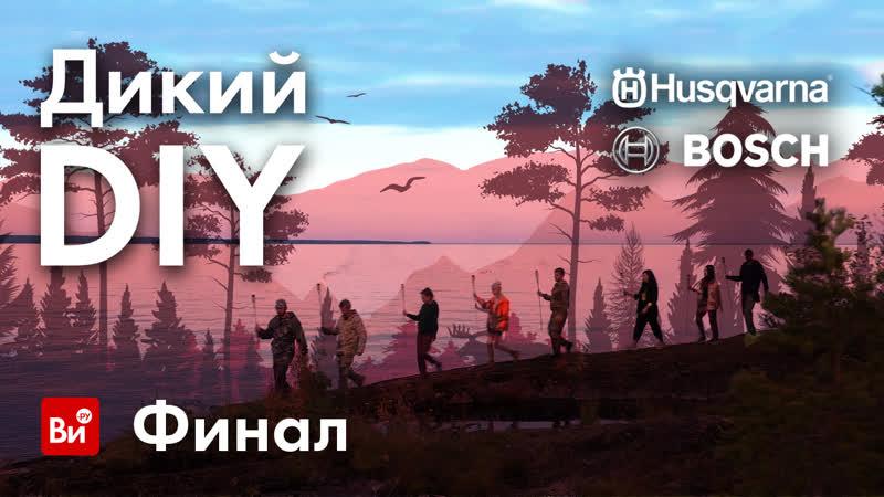 Дикий DIY Финал Разыгрываем бензопилу Хускварна
