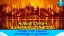 Пожары в Сибири Метафизические причины и знаки пространства