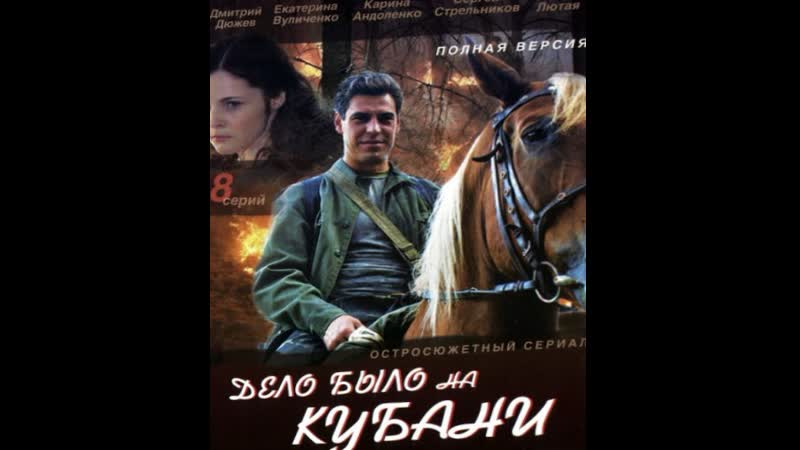 Сериал Дело было на Кубани Все серии