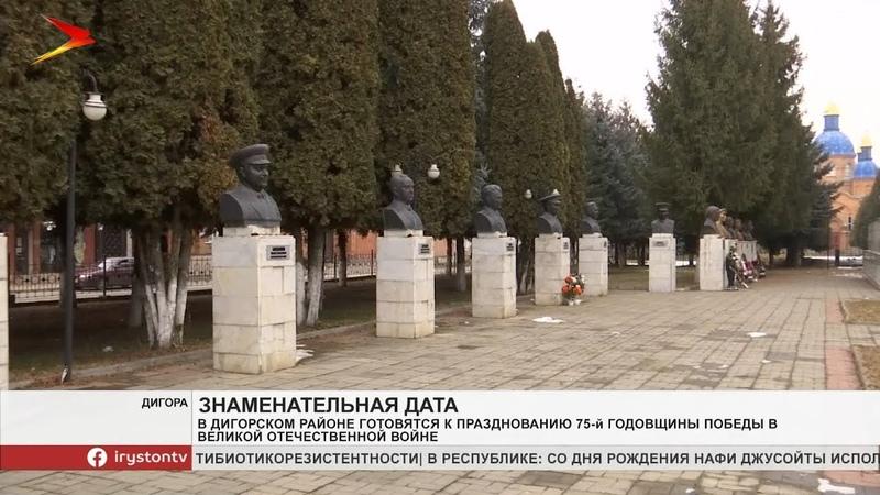 В Дигорском районе готовятся к празднованию 75-летия Победы в Великой Отечественной войне