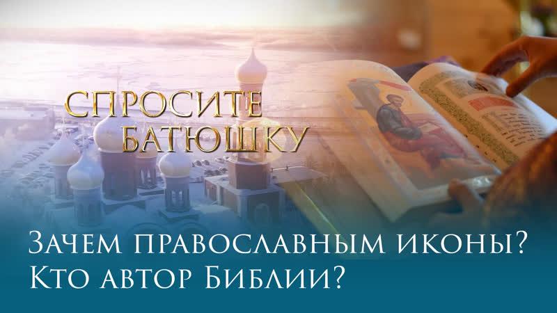 Зачем православным иконы Кто автор Библии