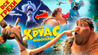 Семейка Крудс 2 Новоселье - Все киногрехи