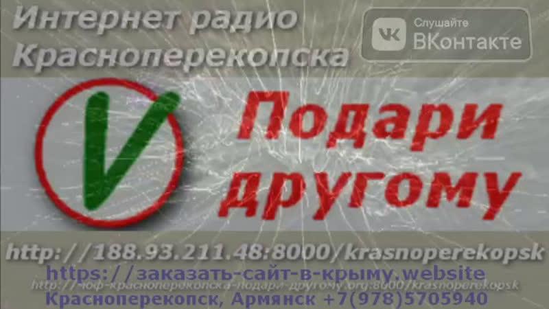 The Best Russian Rock Hits Mon 28 Sep 20 Красноперекопск МОФ Подари другому интернет радио трансляция v 4 4 28