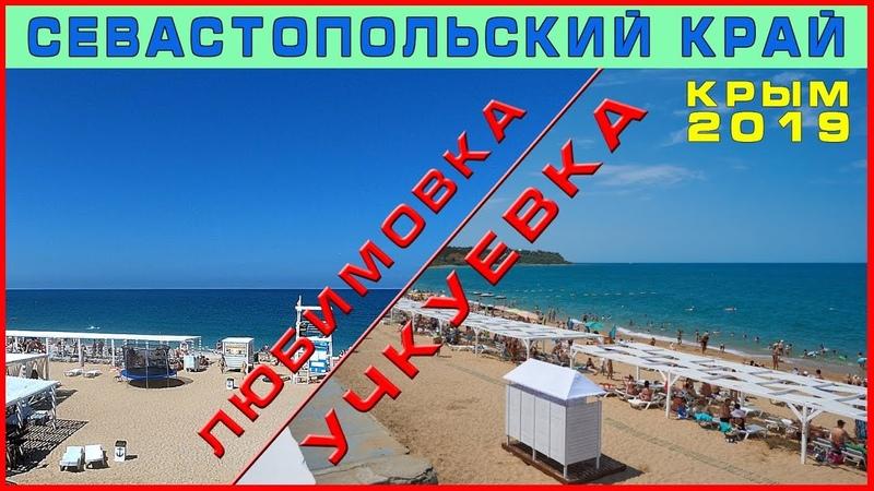 Любимовка Учкуевка Крым Севастопольский регион