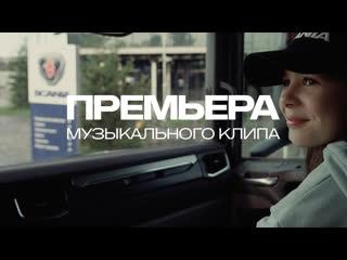 Премьера музыкального клипа Прости меня, папа