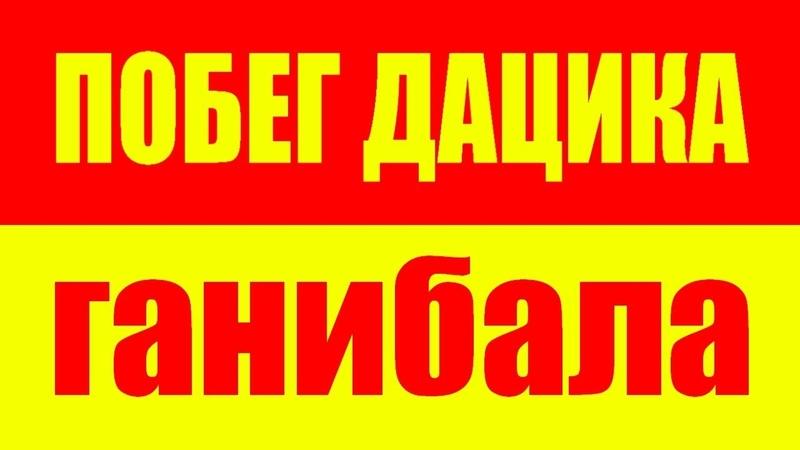 ГАННИБАЛ ВЯЧЕСЛАВ ДАЦИК ПЫТАЛСЯ СБЕЖАТЬ ИЗ РОССИИ ДАЦИК РЫЖИЙ ТАРЗАН ПОБЕГ ВЯЧЕСЛАВА ДАЦИКА