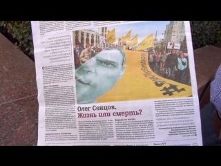 Страсти по Сенцову: СКР проверит московскую газету на предмет диверсии украинских спецслужб