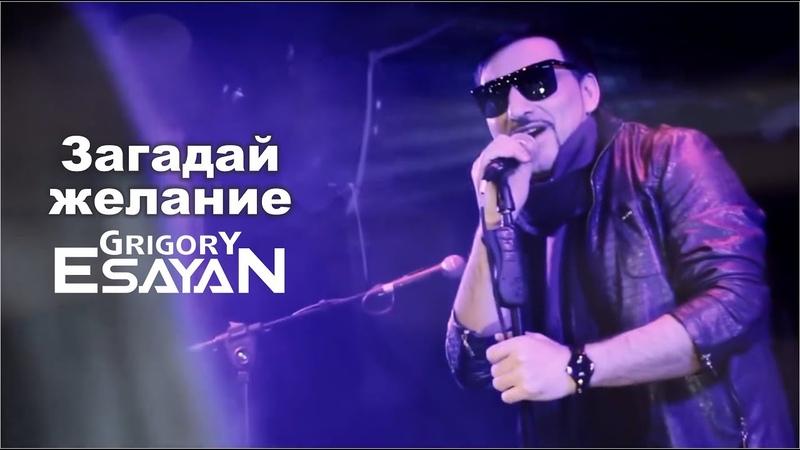 Zagaday Zhelanie - Grigory Esayan / Загадай желание - Григорий Есаян. 2012 ©