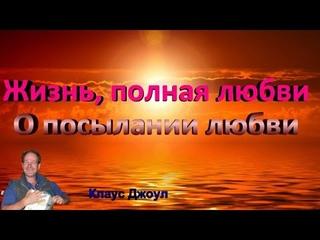 Клаус Джоул / Жизнь, полная любви / О посылании любви