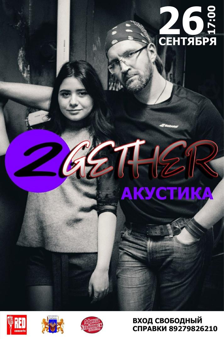 Афиша Ульяновск 2GETHER / 26.09 / Книжный клуб