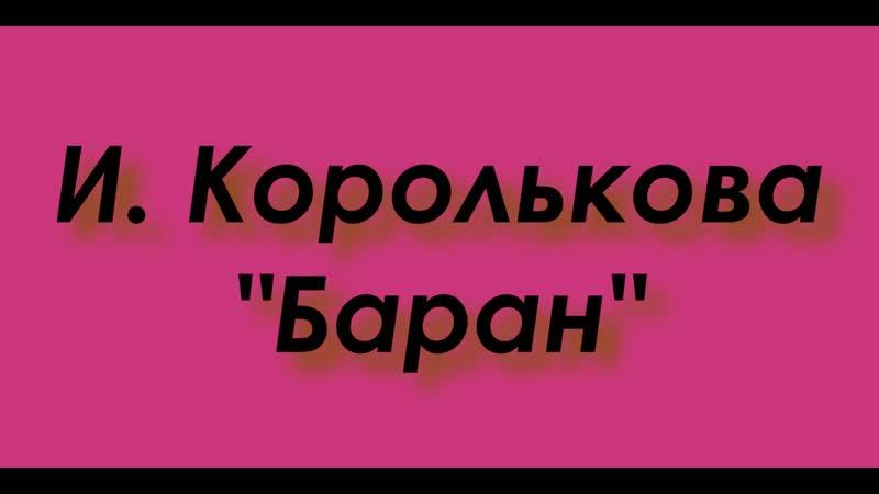 И. Королькова. Барабан