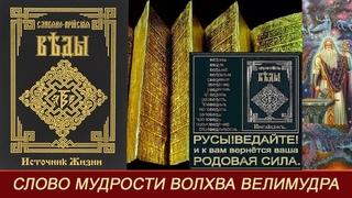 Славяно Арийские ВЕДЫ=Слово Мудрости  Волхва ВЕЛИМУДРА=Потомкам РОДа Небесного=Полное содержание