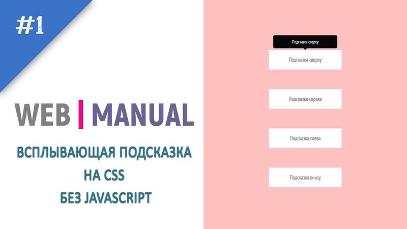 Магия CSS 1 ➤ Tooltip (Всплывающие подсказки на CSS)