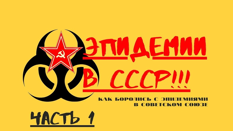 Эпидемии в СССР и России XX века! Что было до Коронавируса? Часть 1