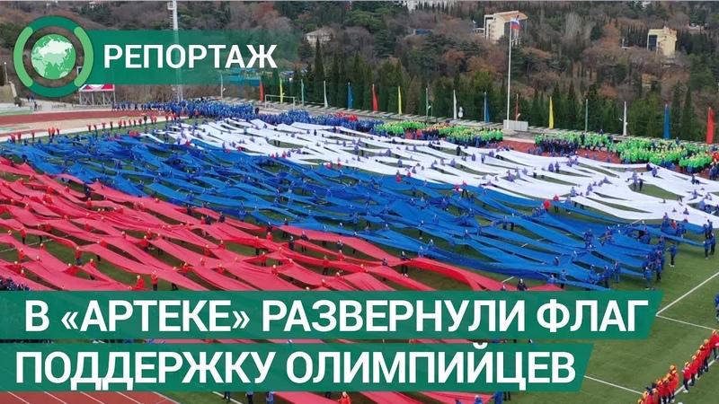В «Артеке» развернули флаг России в поддержку олимпийцев