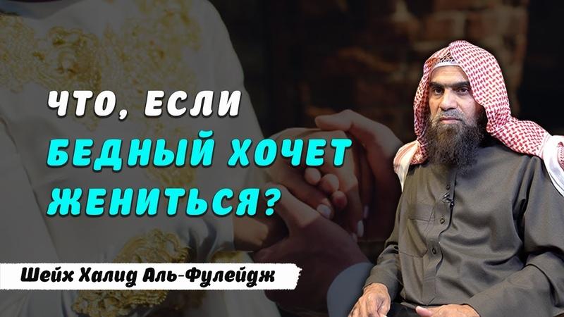 Что если бедный хочет жениться Шейх Халид Аль Фулейдж