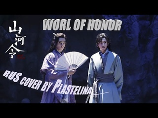 [RUS Cover] World of honor | Далекий странник