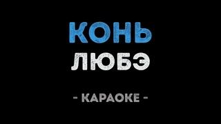 ЛЮБЭ - Конь (Караоке)