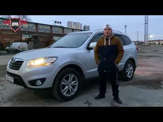Отзыв от Дмитрия о подборе Hyundai Santa Fe 2010 (2.4) АТ