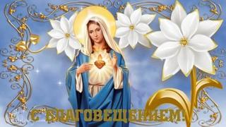 🌸 Божественно красивая песня-молитва к Пресвятой Богородице! 🌸 Поздравление С Благовещением!