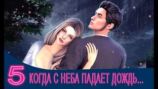 5 серия КОГДА С НЕБА ПАДАЕТ ДОЖДЬ... (сериал The Sims 4)