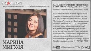 """Марина Мигуля в программе """"Рожденные в СССР"""""""