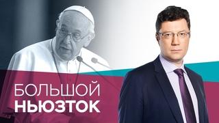 Россию снова обвиняют во вмешательстве, папа Римский защищает геев, участник испытаний вакцины умер