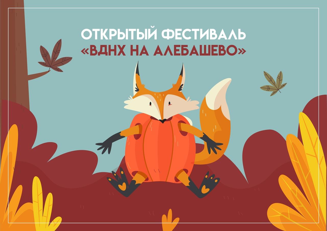 """Афиша Тюмень Открытый фестиваль """"ВДНХ на Алебашево"""""""