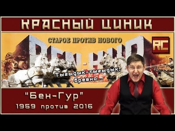 Бен Гур Обзор 2016 vs 1959