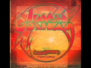 Группа Стаса Намина 1980. Гимн солнцу (vinyl record)