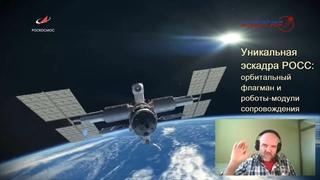Уникальная эскадра РОСС: орбитальный флагман и роботы-модули сопровождения