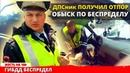 Сотрудник ДПС ГИБДД получил отпор за обыск по беспределу