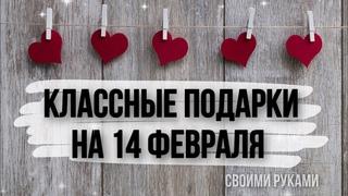 10 ШИКАРНЫХ идей подарков на 14 февраля. Что подарить парню или девушке на день влюблённых. 💓💞